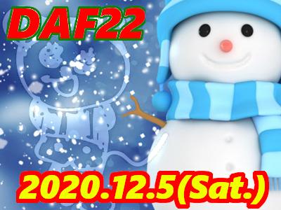 DAF22公式